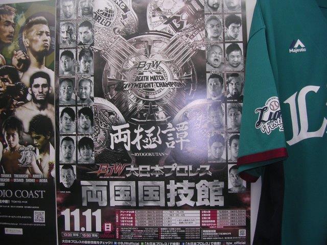 11・11(日)15時 大日本プロレス(両国国技館)の画像