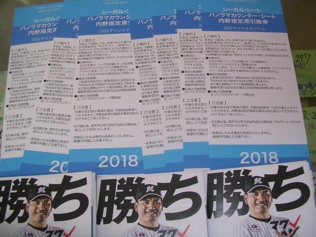 千葉ロッテ シーガルシート、パノラマカウンターシート 内野指定席引換券(ZOZOマリン)の画像