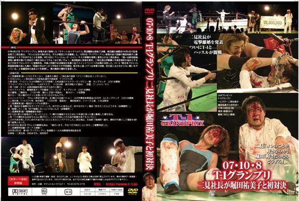 2007年10月8日 T-1グランプリ~レスラー二見社長が堀田祐美子と初対決~ DVD