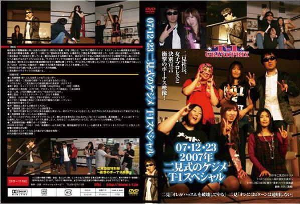 2007年12月23日 2007年二見式のケジメ T-1スペシャル~桜井亜矢引退式~ DVD