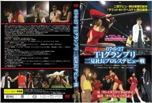 07年6月27日 T-1グランプリ~二見社長プロレスデビュー戦~ DVD