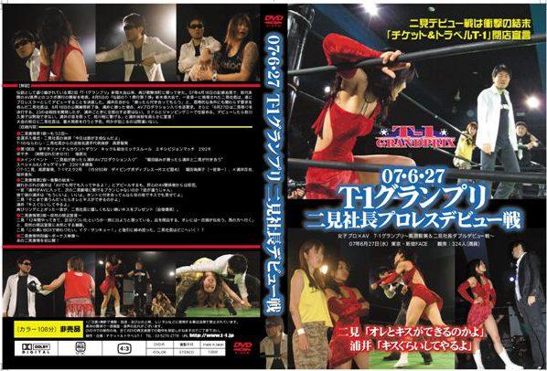 2007年6月27日 T-1グランプリ~二見社長プロレスデビュー戦~ DVD