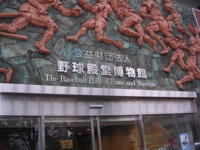 野球殿堂博物館の画像
