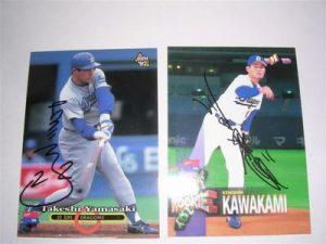 山崎武司 97年、川上憲伸 98年 直筆サイン入りプロ野球カード