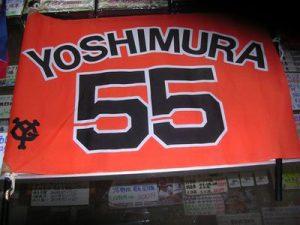 吉村禎章 背番号55、背番号7 応援旗(フラッグ)
