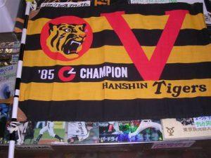 阪神タイガース 1985年優勝記念応援旗 フラッグ