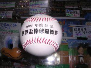 第34回IBAワールドカップ(台湾) 記念球