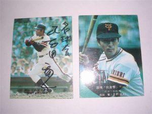 柴田勲、高田繁 76年、河埜和正 81年、原辰徳 82年 直筆サイン入りプロ野球カード