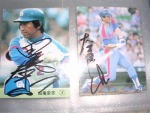 田尾安志 84年、大島康徳 86年 直筆サイン入りプロ野球カード