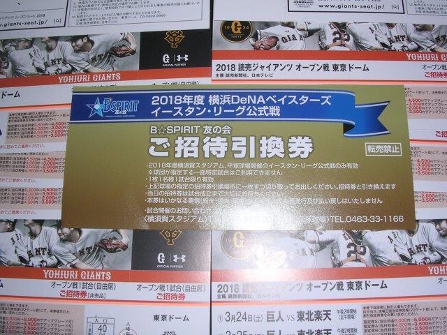 イースタン・リーグ公式戦 横浜DeNAベイスターズ(横須賀スタジアム・平塚球場)の画像