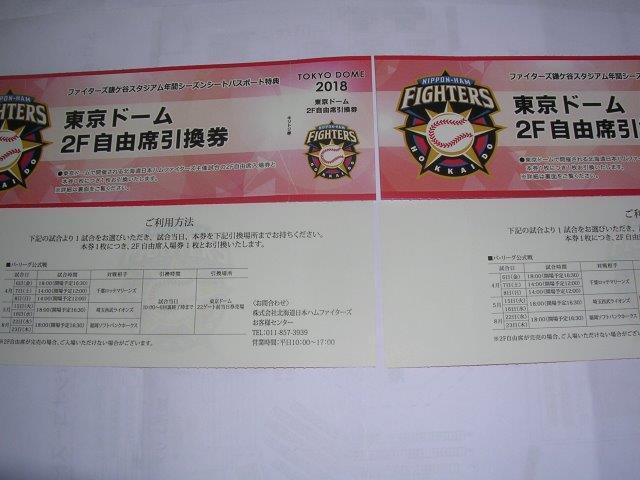 日本ハム戦 東京ドーム 2018年 2階自由席引換券の画像