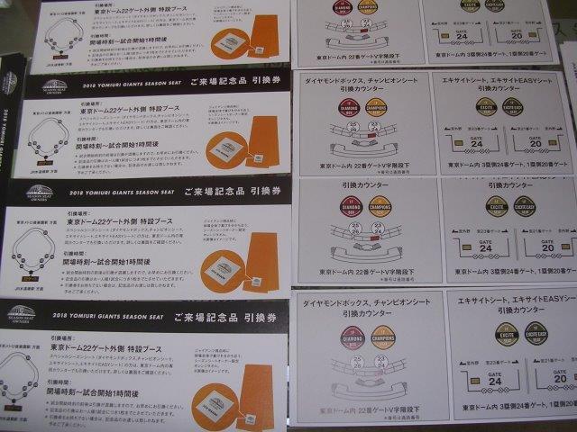 読売ジャイアンツ シーズンシート 来場記念引換券 東京ドームの画像