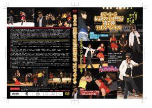 07年6月5日 伝説のT-1興行第7弾 T-1スペシャル~折原偽夫vs篠原光~ DVD