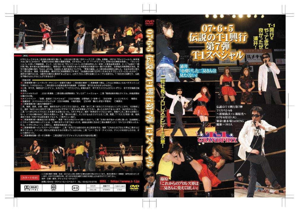 2007年6月5日 伝説のT-1興行第7弾 T-1スペシャル~折原偽夫vs篠原光~ DVD