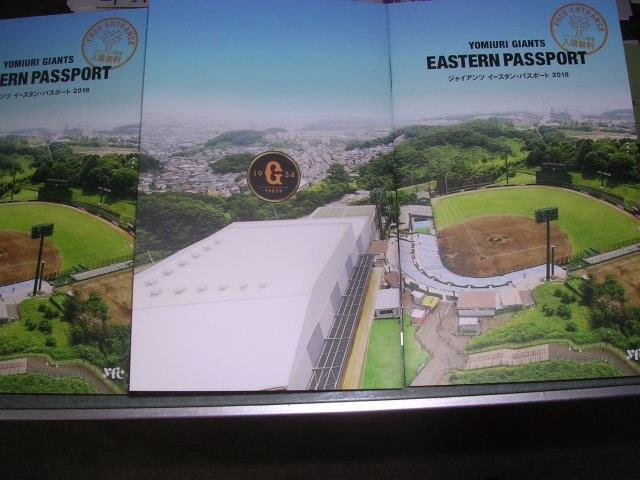 イースタン・リーグ公式戦 ジャイアンツ(読売ジャイアンツ球場)の画像