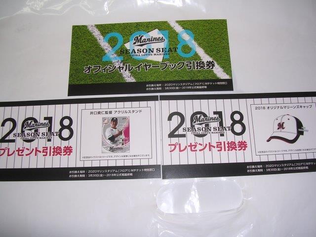 千葉ロッテ シーズンシート特典プレゼント引換券(ZOZOマリンスタジアム)の画像