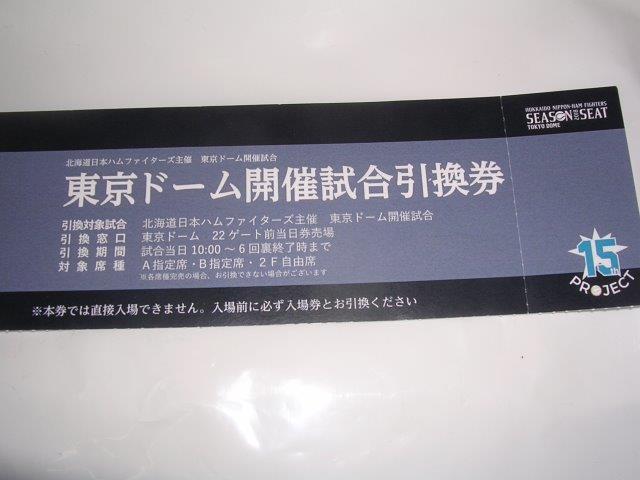 日本ハム戦(東京ドーム)A・B指定席引換券の画像