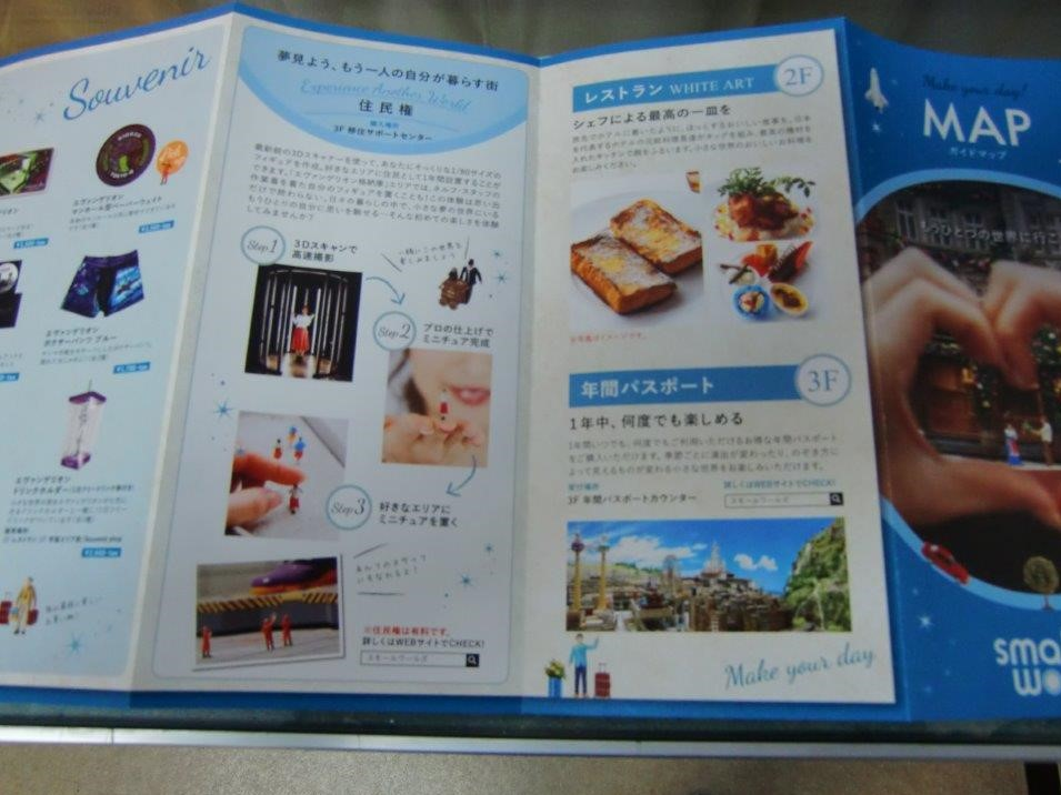 スモールワールズTOKYO SMALL WORLDS TOKYOの画像
