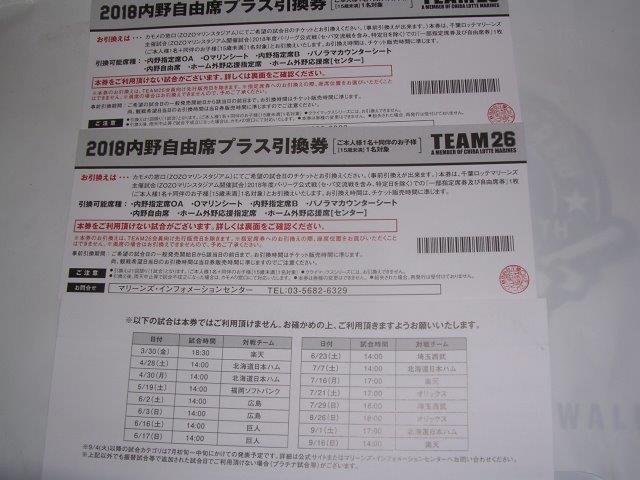 千葉ロッテ 内野自由席プラス引換券(ZOZOマリンスタジアム)の画像