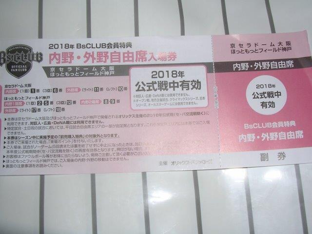 オリックス戦 内野・外野自由席(京セラドーム大阪・ほっともっと神戸)の画像