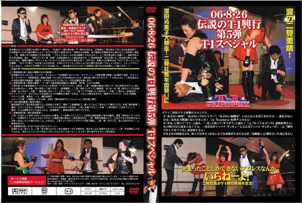 2006年8月26日 伝説のT-1興行第5弾 T-1スペシャル~トラブルシューター二見×篠原~ DVD
