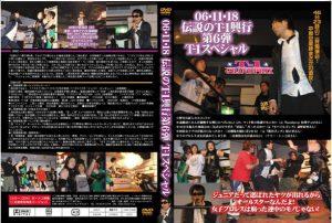 06年11月18日 伝説のT-1興行第6弾 T-1スペシャル~帰ってきた1号、2号~ DVD