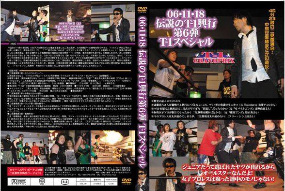 2006年11月18日 伝説のT-1興行第6弾 T-1スペシャル~帰ってきた1号、2号~ DVD