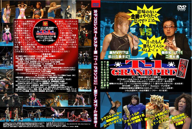 2005年8月23日 T-1創立10周年記念興行 女子プロレスオールスター戦 T-1グランプリ~闘い~天下~ときめき~ DVD