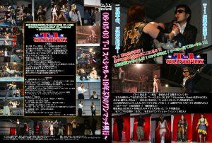 06年5月3日 リアルプロフェッショナルレスリング T-1スペシャル~19年ぶりのワンマッチ興行~ DVD