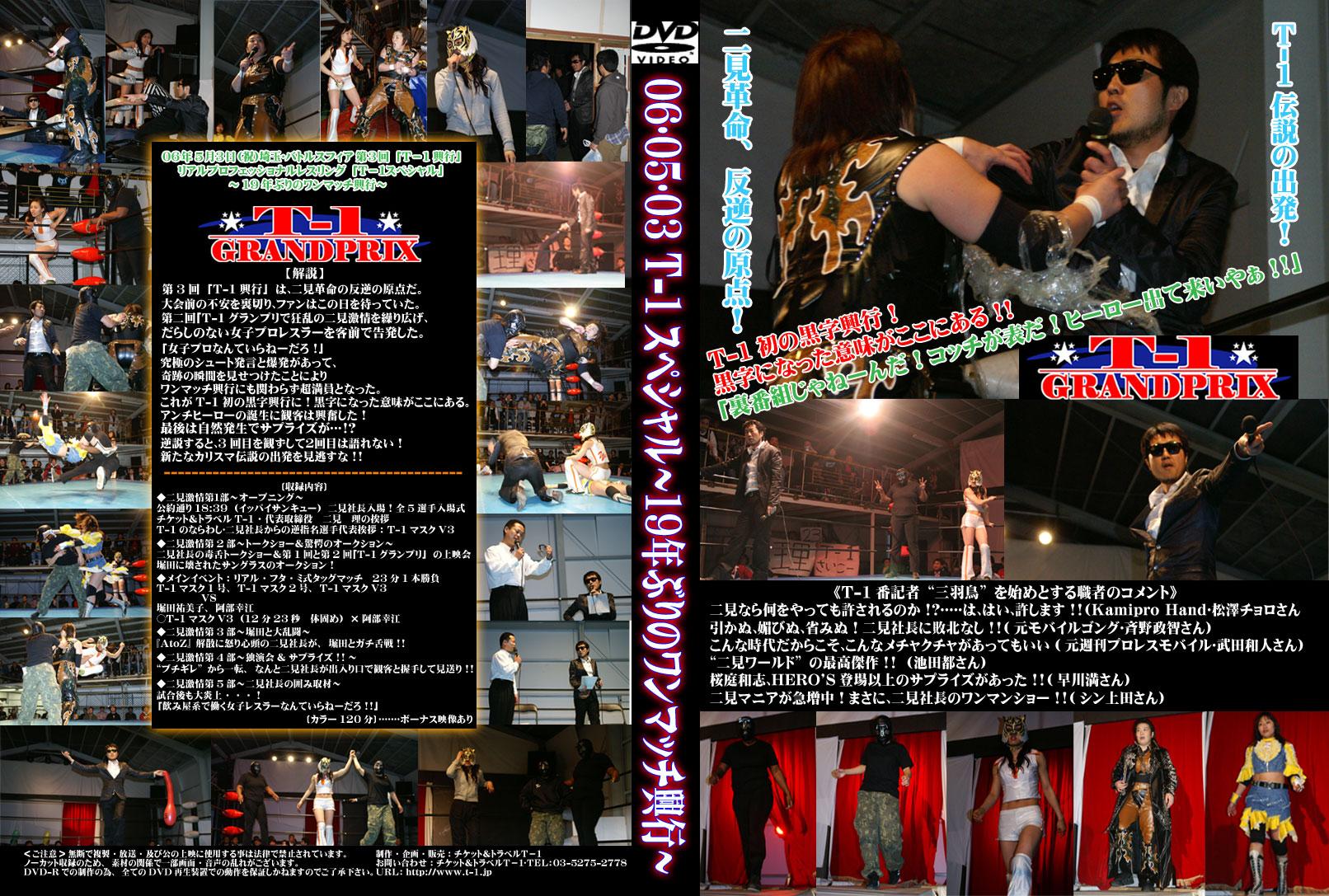 2006年5月3日 リアルプロフェッショナルレスリング T-1スペシャル~19年ぶりのワンマッチ興行~ DVD