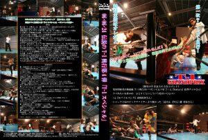 06年6月24日 伝説のT-1興行第4弾 T-1スペシャル~ワンマッチ興行~ DVD