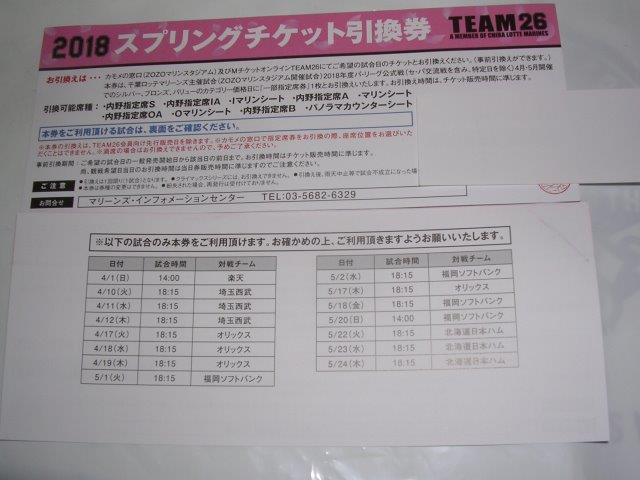 千葉ロッテ スプリングチケット引換券 ZOZOマリンスタジアムの画像