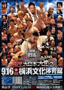 9・16(日)15時 大日本プロレス(横浜文化体育館)の画像