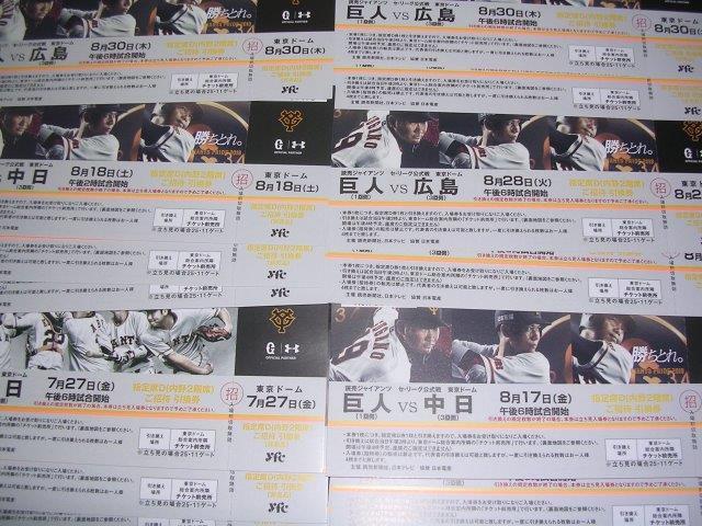 8/17(金)18時 巨人vs中日(東京ドーム)の画像