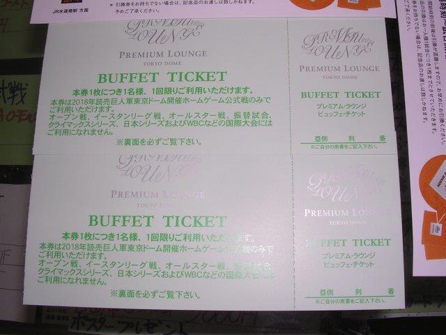 巨人戦(東京ドーム)プレミアムラウンジ ビュッフェ・チケットの画像