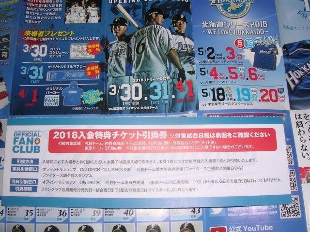 日本ハム戦(東京ドーム・札幌ドーム)チケット引換券の画像