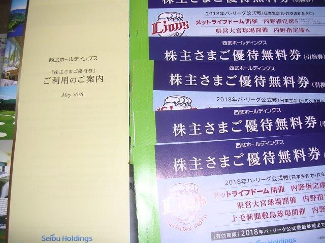 9/14(金)18時 西武vs楽天(メットライフドーム)の画像