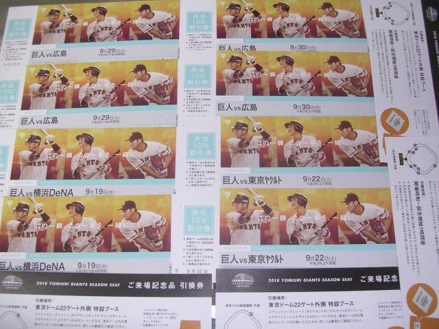 9/19(水)18時 巨人vs横浜DeNA(東京ドーム)の画像