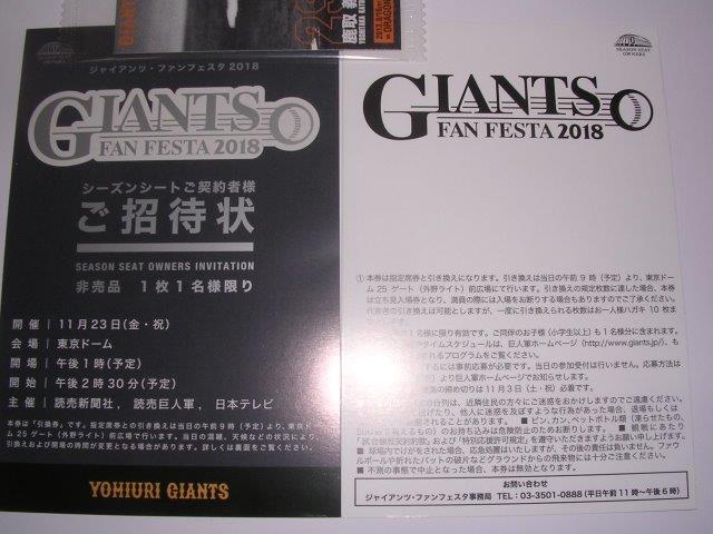 11/23(祝)14時30分 ジャイアンツ・ファンフェスタ(東京ドーム)の画像