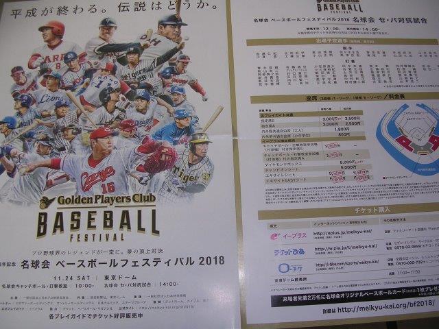 11/24(土)14時 名球会 ベースボールフェスティバル(東京ドーム)の画像