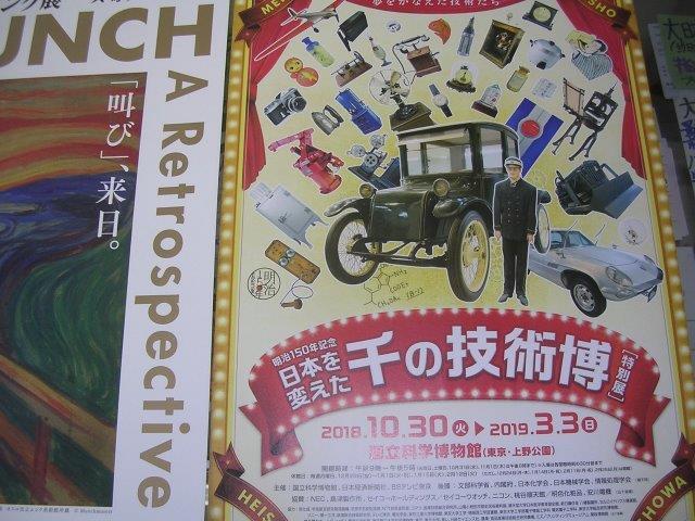 日本を変えた 千の技術博(国立科学博物館)の画像