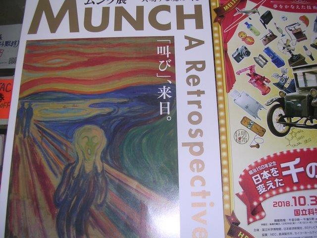 ムンク展(東京都美術館)の画像