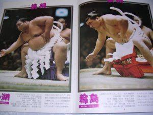 大相撲 昭和51年(1976年)五月場所パンフ 横綱 輪島、北の湖