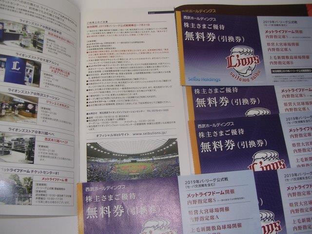 5/1(休)18時、2(休)14時、3(祝)13時 西武対日本ハム メットライフドームの画像