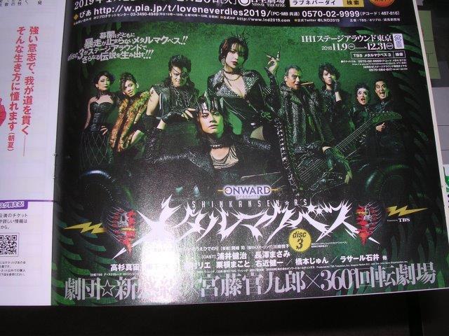 12/27(木)18時 新感線☆RS『メタルマクベス』disc3 IHIステージアラウンド東京の画像