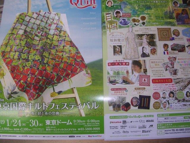 第18回 東京国際キルトフェスティバル(東京ドーム)の画像