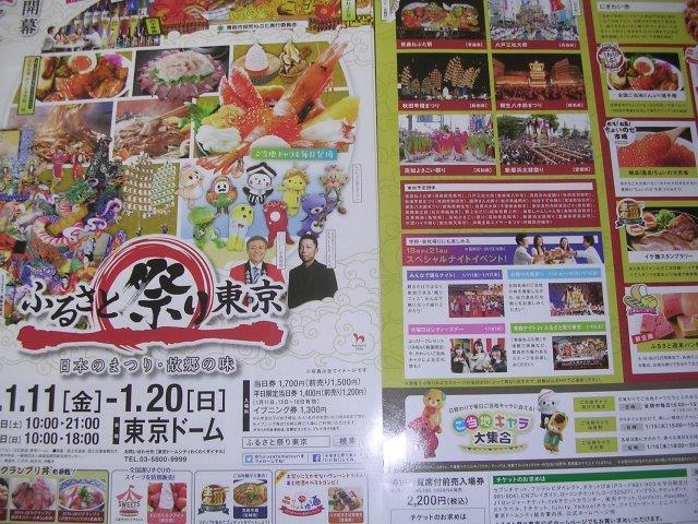 ふるさと祭り東京(東京ドーム)の画像