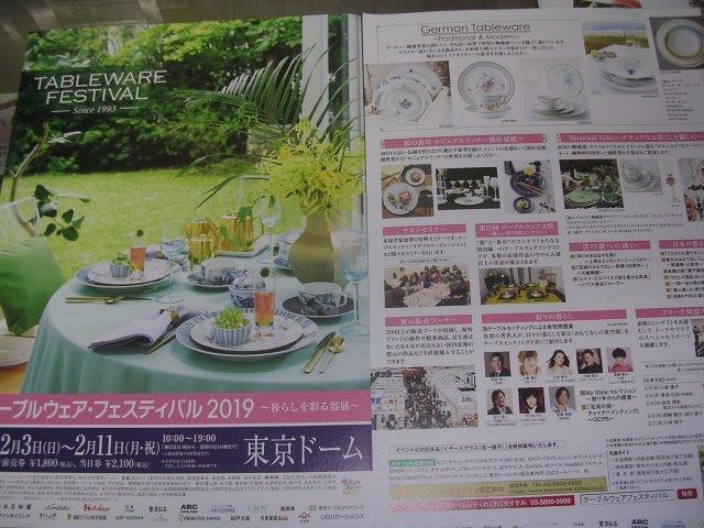 テーブルウェア・フェスティバル2019 東京ドームの画像
