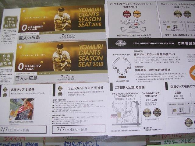 巨人戦(東京ドーム)エキサイトシートについてブログ更新の画像
