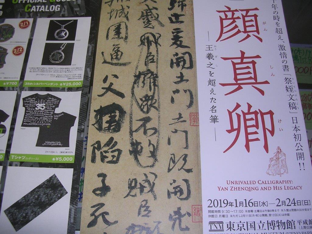 顔真卿 王羲之を超えた名筆 東京国立博物館の画像